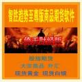 倚天/智胜趋势商品期货系统/寿光/黄河/现货期货/股指/外汇/股票
