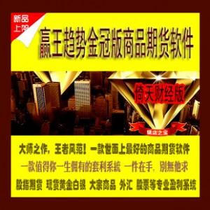 倚天/赢王趋势金冠版商品期货软件/股指/现货黄金白银/超金牛智胜