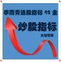 大智慧专用 李雨青选股指标42全选股预警公式 附指标说明