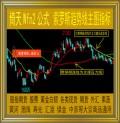 倚天财经/索罗斯趋势线指标/wfn2公式/黄金白银/现货/期货/农产品