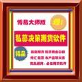 博易/私募决策期货软件/股指期货公式/黄金白银指标外汇/大宗商品