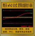 倚天wfn2指标 索罗斯资金介入公式 股指期货 黄金白银外汇渤海A