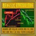 倚天/索罗斯顶级版主图指标/wfn2公式/黄金白银现货期货/股票外汇