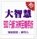 大智慧900超赢分析决策至尊系统㊣股票池监控/选股/预警