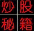 .炒股秘籍 股神内部学员资料 广通新生全集 炒股必备的宝典