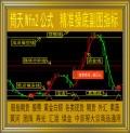 倚天/精准操底指标/wfn2公式/黄金白银/现货期货/股票/外汇/商品