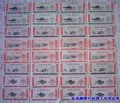 71年金湖县储备粮票32枚套语录背部分有样张中国最漂亮的粮票珍品