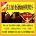 博易版赢王趋势金冠商品期货软件/股指/现货黄金白银/超金牛智胜