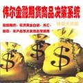 博易/伟尔金融期货商品决策系统/股指/黄金白银外汇/大宗商品现货