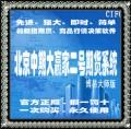 博易大师版北京中期大赢家二号期货系统/黄金白银/股指/大宗商品