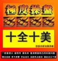 股票炒股/股票池/大智慧/十全十美涨停王+选股+预警自动升级