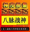 大智慧/八脉战神决策系统/选股+预警/炒股软件/指标/短线/抓黑马