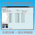JPG图片减肥工具/JPG图片批量无损压缩软件/图片批量缩放大小正版