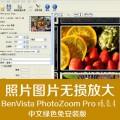 图片无损放大软件 图片放大不失真工具 图片放大清晰处理正版软件