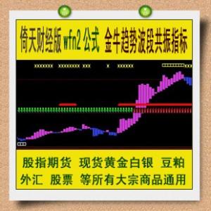 倚天财经公式/金牛智胜波段共振指标/大宗商品/黄河/果蔬汇川绿金