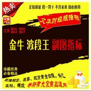 文华财经 金牛 波段王指标 现货黄金白银 股指期货 恒生 商品外汇