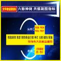 文华财经版六脉神剑指标 炒股黄金外汇商品原油恒指
