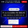 J皇 龙头首阴战法 短线核心体系郑瑞鑫擒拿妖股大法 炒股研习资料