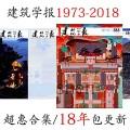 建筑学报1973-2018年45年合集全套正版高清PDF电子书籍杂志