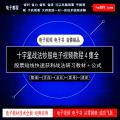 264.十字星战法炒股视频教程4集全 股票短线快速获利战法研习教材+公式