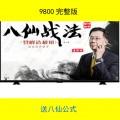 832.董钟祥 9800八仙战法 完整版股票视频全集