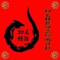 通达信版-初龙猎捕抄底炒股指标+选股预警