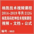 863.热销杨凯大师高价难求的全部技术视频课程2014-2019年共212G 筹码乾坤课 包更新