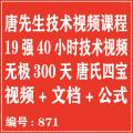 871.唐能通最新炒股技术全套视频教程 19强 40小时技术 无极300天 唐氏四宝近70G+公式