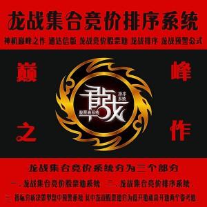湘126.通达信版-龙战集合竞价排序系统 打板抓连板神器 大师最新巅峰神作